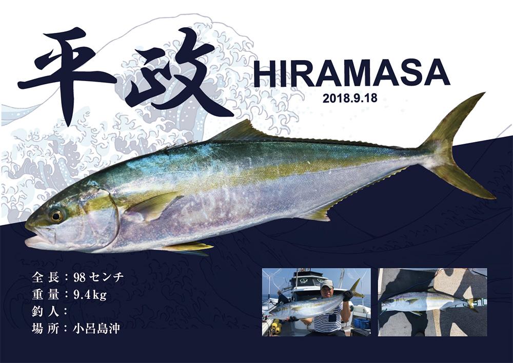 オリジナル魚拓