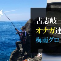 古志岐三礁(北東のカド)オナガ連発!梅雨グロ調査