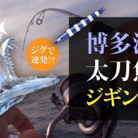 ジグで連発!?博多湾太刀魚ジギング